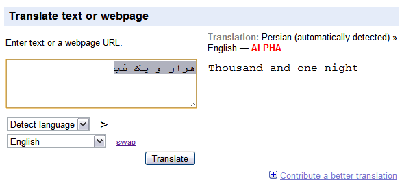 Example translated text from Persian / Farsi